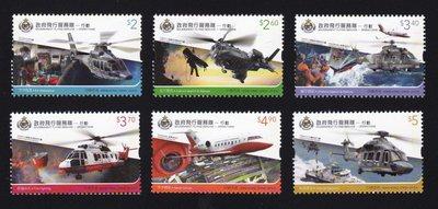 香港 2019年「政府飛行服務隊─行動」特別郵票