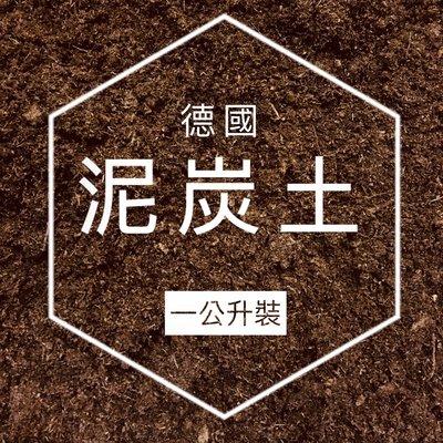 【小鮮肉肉】泥炭土 (1L裝) 栽培介質 泥炭 營養土 蔬果種植 育苗推薦