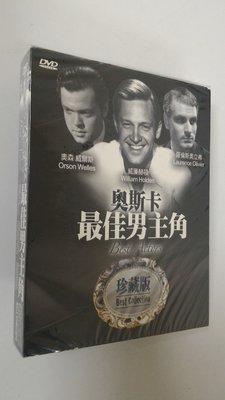 [影音雜貨店] 奧斯卡最佳男主角 珍藏版 DVD - 威廉赫頓/羅倫斯奧利弗/奧森威爾斯 - 全新正版