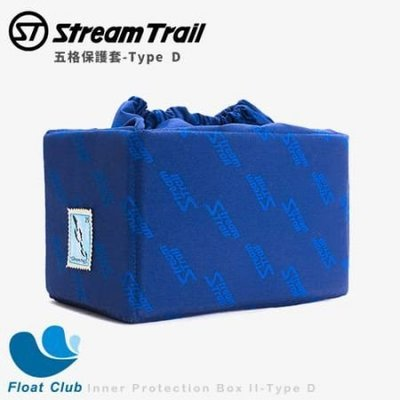StreamTrail 周邊 IInner Protection BoxII-TypeD 五格保護套 原價NT.980元