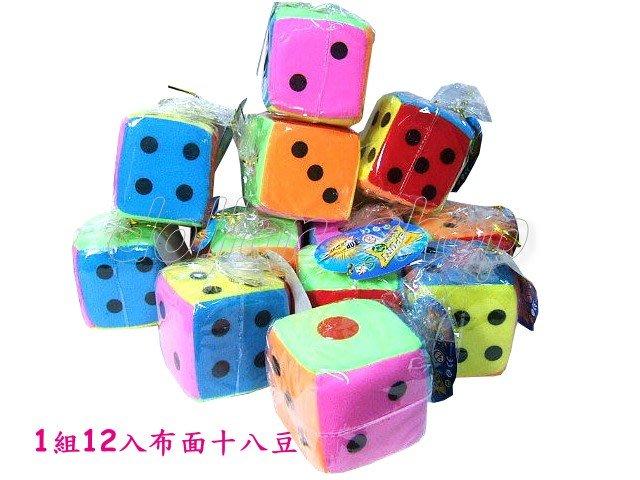 寶貝玩具屋二館☆【寶寶】超可愛輕巧柔軟布面鈴噹18豆(7公分鈴鐺骰子)↘單顆價