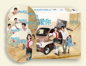 <<影音風暴>>(偶像劇1819)勇敢說出我愛你-精裝版 DVD 全25集 賀軍翔、柯佳嬿(下標即賣)48