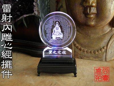 【喬尚拍賣】3D雷射內雕心經擺件 / 加贈七彩燈座