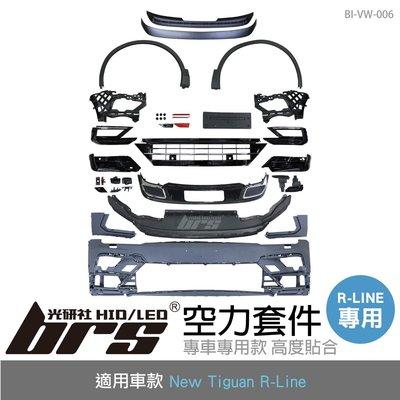 【brs光研社】BI-VW-006 New Tiguan R-LINE 空力 套件 專用 全套 大包 前保 保桿 下巴