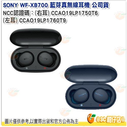 送收納袋 SONY WF-XB700 藍芽真無線耳機 台灣索尼公司貨 黑藍 EXTRA BASS 藍芽耳機 IPX4防水