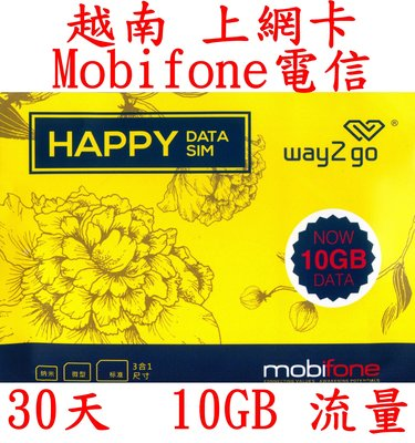 【杰元生活館】越南  Mobifone 30天 10GB  流量上網卡