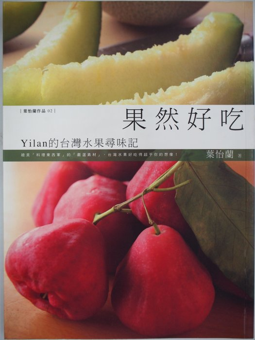 【月界二手書店】果然好吃:Yilan的台灣水果尋味記(初版一刷)_葉怡蘭_皇冠出版_原價280 〖餐飲〗AJC