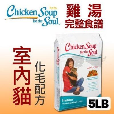 ☆寵輕鬆☆《美國雞湯》室內貓化毛配方 - 5LB / 貓飼料【缺貨】