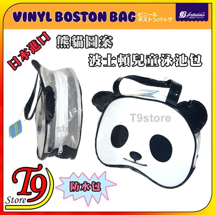 【T9store】日本進口 VINYL 熊貓圖案 波士頓防水 兒童泳池包