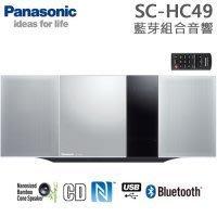 福利品 PANASONIC SC-HC49