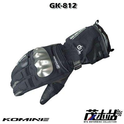 ❖茂木站 MTG❖ 日本 KOMINE GK-812 長手套 保暖 冬季 碳纖維 觸控 防水 GK812。黑