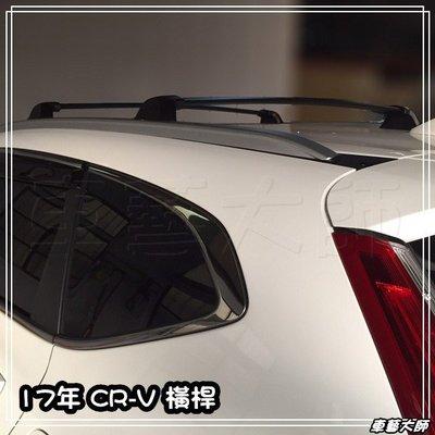 ☆車藝大師☆批發專賣 HONDA CRV5 CR-V 5代 專用 橫桿 原廠 車頂行李架 車頂架 2017