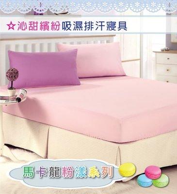 【星夜精靈】~3M專利表布吸濕排汗~加大 一件式床包(5色)