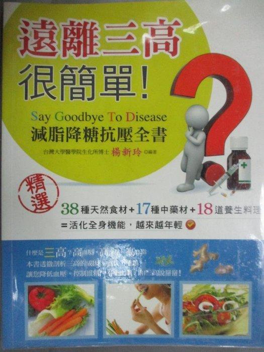 【書寶二手書T8/醫療_WDT】遠離三高很簡單-減脂降糖抗壓全書_楊新玲
