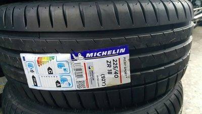 MICHELIN 米其林 輪胎 PS4 225/40/18 255/35/18 BMW BENZ LEXUS CSC5