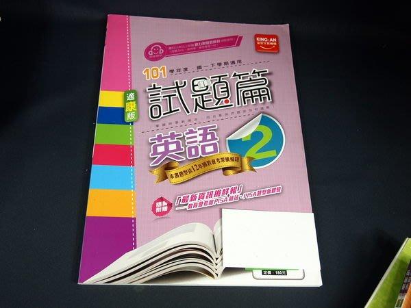 【考試院二手書】《 試題篇英語2(康版)》101年國一下教師版│金安│全新(11B11)