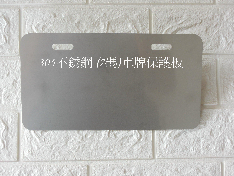 304不銹鋼(7碼)車牌保護板 新式車牌26x14公分 白牌七碼底板 加強保護車牌 Gogoro 三陽 Yamaha光陽