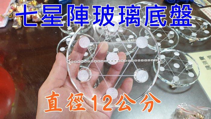 七星陣盤玻璃底盤12CM寬專用盤玻璃材質【東大開運館】