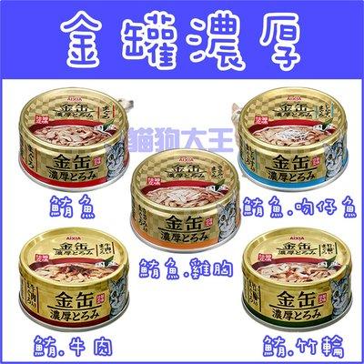 **貓狗大王**AIXIA愛喜雅/金罐濃厚貓罐,6種口味,70g