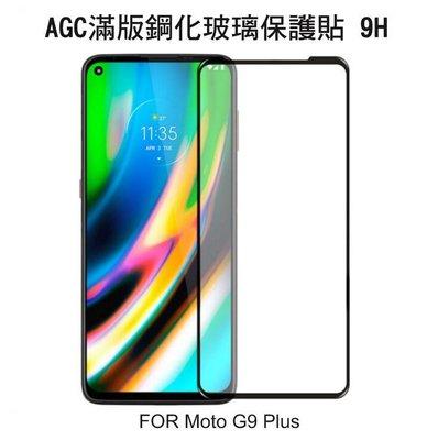 --庫米-- AGC Moto G9 Plus CP+ 滿版鋼化玻璃保護貼  2.5D