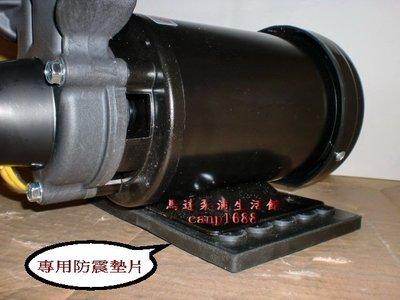 防震墊片 KQ200 . TQ200 TP320PT  抽水機 加壓機 加壓馬達專用 防震墊