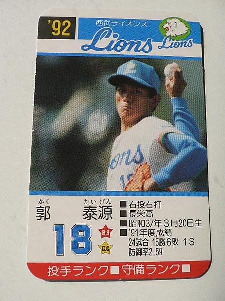 貳拾肆棒球-日本職棒92TAKARA遊戲卡西武郭泰源球卡遊戲卡