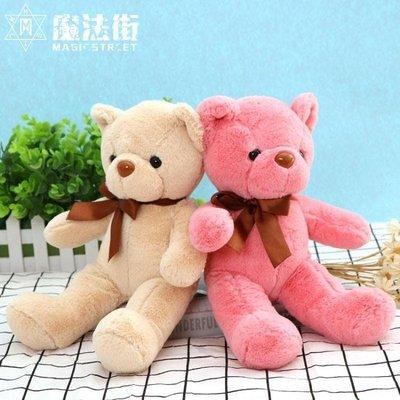 小熊公仔毛絨玩具玩偶抱抱熊布娃娃機迷你熊貓女生