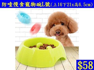 【億品會】L號犬貓通用 防噎慢食 寵物...