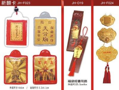 好時光 金箔 黃金 祈願卡 祈福卡 香火袋 金卡 中國結 吊飾 印刷 訂製 神像 禮品 贈品 9221