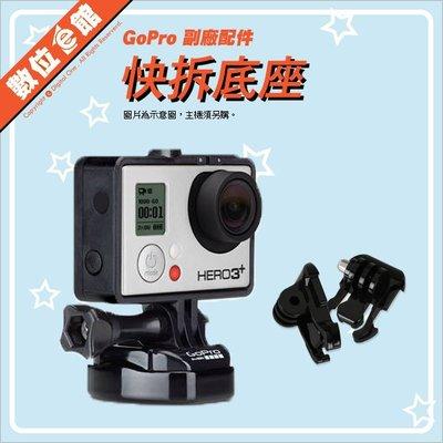 ✅必備 GoPro 快拆扣 快扣 2入 快拆座 快拆底座 運動攝影機 小蟻 SJCAM 山狗 HERO3 4 5 6 7