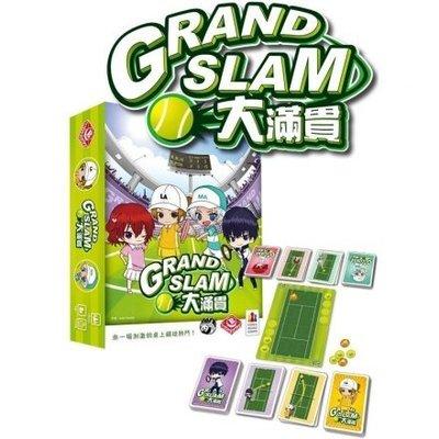 大安殿實體店面 免運 大滿貫 Grand Slam 繁體中文正版益智桌遊