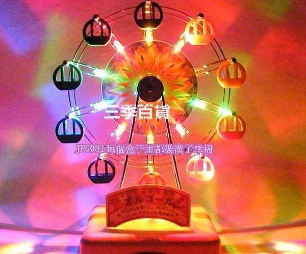 三季耶誕禮物 天空之城日本SANKYO旋轉燈光發光幸福摩天輪音樂盒八音盒彩色款生日情侶禮物 耶誕節禮物❖816