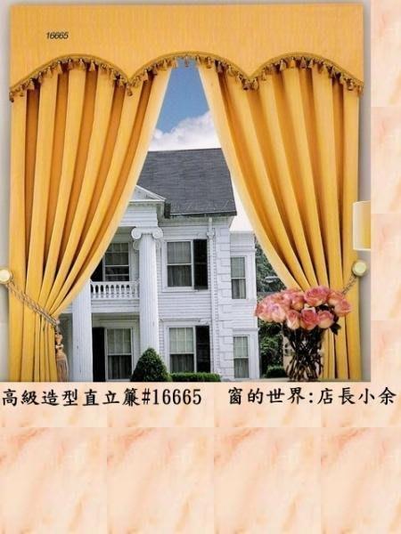 【窗的世界】20年專業製作達人,造型直立窗簾#16665