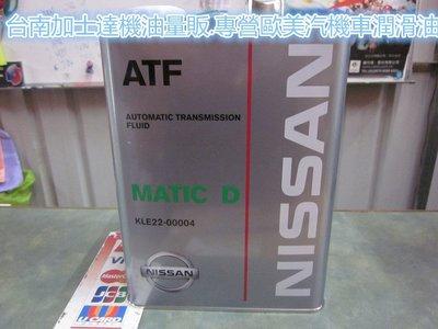 台南加士達-NISSAN 日產 ATF-MATIC D 日本原裝 自動變速油 自排油 SENTRA TIIDA ENI