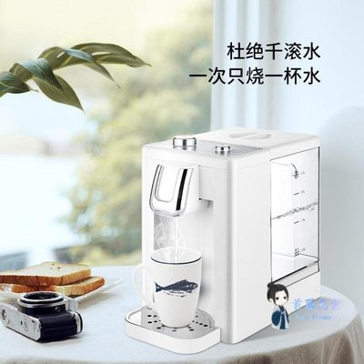 開飲機 即熱式飲機家用小型迷你7台式飲機桌面速熱茶吧機3秒出開T 2色 交換禮物