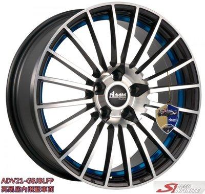 【超前輪業】Advant 雅泛迪 ADV21 16吋鋁圈 4孔114.3 4孔100 5孔114.3 亮黑底內滾藍車面