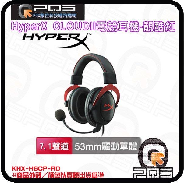 ☆台南PQS☆HyperX CLOUDII 電競耳機-靚酷紅(KHX-HSCP-RD) PS4 PC  環繞音效 免運費