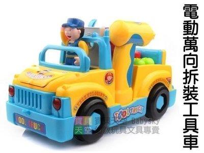 ◎寶貝天空◎【電動萬向拆裝工具車】 玩具汽車,自動轉向+燈光+音樂+維修工具車