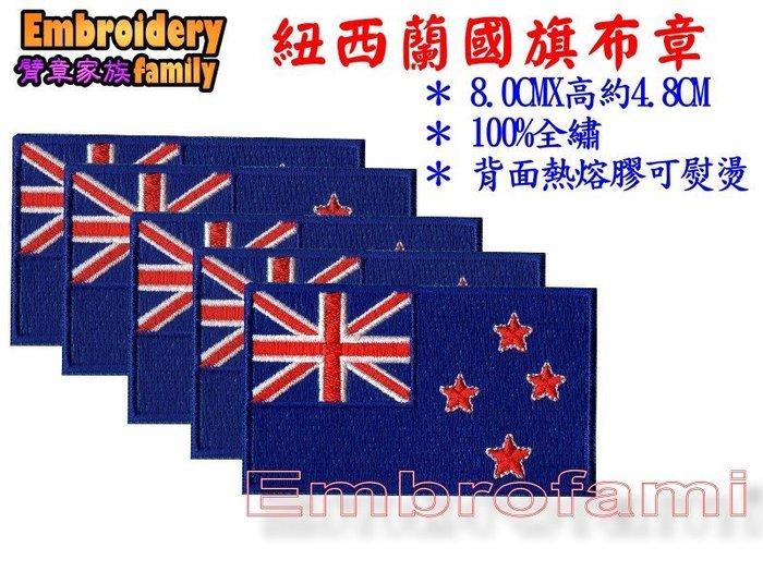 ※embrofami ※*精美刺繡紐西蘭國旗布章, 900元=10片/組  歡迎下訂!