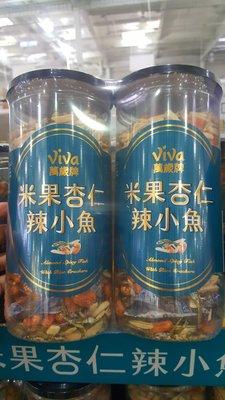 🎉限時特價!VIVA萬歲牌 米果杏仁辣小魚 340公克X2罐-吉兒好市多COSTCO代購