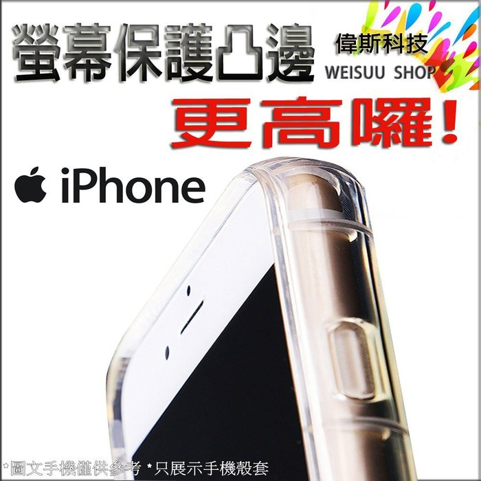 ☆偉斯科技☆iPhone6手機殼iPhone6 Plus空壓殼買就送**玻璃貼** 透明殼 氣墊殼 軟殼 保護殼