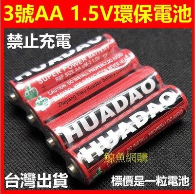 (現貨)3號電池 AA電池 1.5V電池 普通電池/ 乾電池 非充電電池 非鹼性電池 (3號環保碳性乾電池) 高雄市