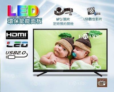 【電視購物】全新 32吋LED電視 低藍光 無亮點 A+ 友達面板製造 液晶電視 送HDMI線 6分期0利率