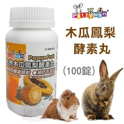 汪旺來【歡迎自取】PettyMan天然木瓜鳳梨酵素丸100錠(防毛球/化毛專用)寵物兔、天竺鼠等可用