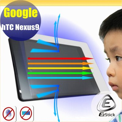 【EZstick抗藍光】Google HTC Nexus 9 平板 防藍光護眼鏡面螢幕貼 靜電吸附 抗藍光