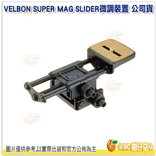 @3C 柑仔店@ VELBON Super Mag Slider 微調裝置 立福公司貨 鎂合金 移動調整