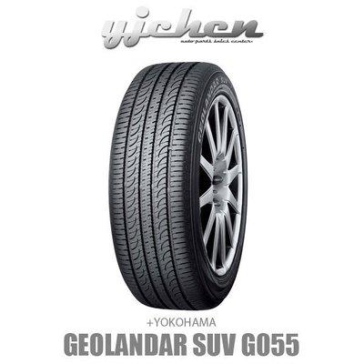 《大台北》億成汽車輪胎量販中心-橫濱輪胎 235/55-18 GEOLANDAR SUV G055