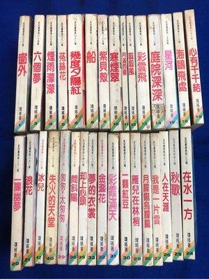 【兩手書坊*甲4】瓊瑤小說全套中的32本