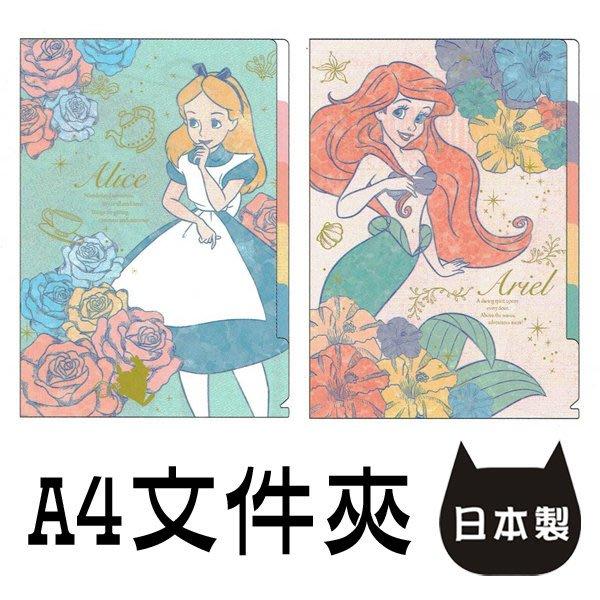 人氣推薦【散步東京】日本製 ☆ 現貨│ 迪士尼公主 A4文件夾 5層L夾 檔案夾 資料夾 愛麗絲 愛麗兒