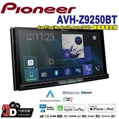 【JD汽車音響】2019新款。先鋒 Pioneer AVH-Z9250BT 7吋CarPlay DVD觸控螢幕主機。新品